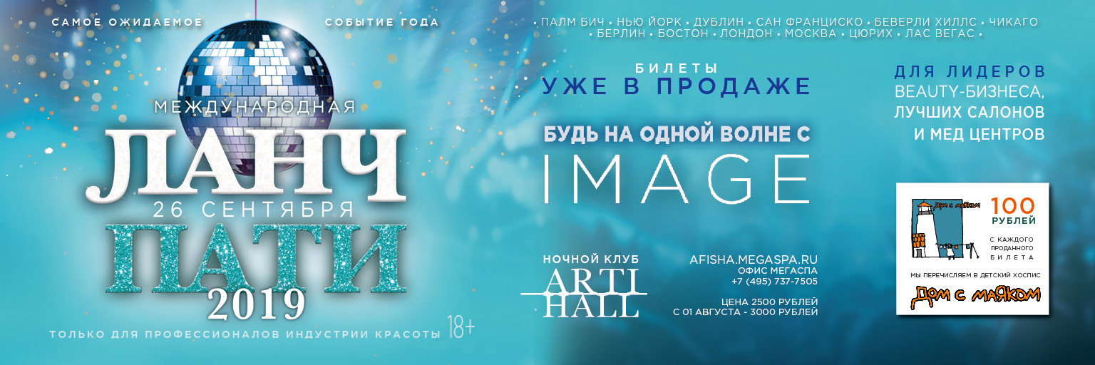 IMAGE Skincare World Wide Launch Party Moscow 2019
